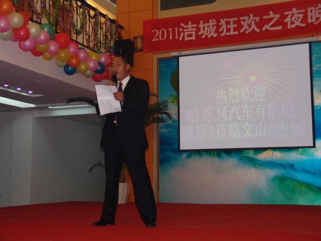 田维海总经理在年终会上讲话